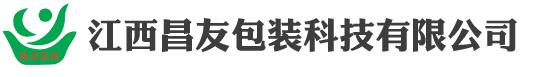 江西昌友包装科技有限公司